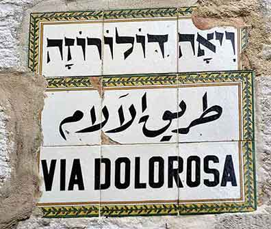 Via Dolorosa, Israel Tour